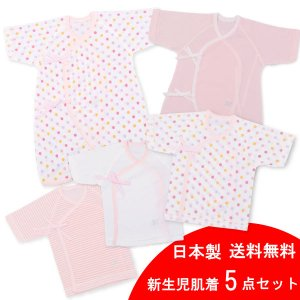 新生児肌着5点セット水玉柄ピンク・日本製|hohoemi