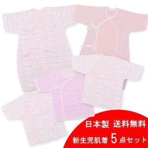 新生児肌着5点セットクレヨン柄ピンク・日本製|hohoemi