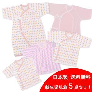 新生児肌着5点セットクマうさぎ柄ピンク・日本製の画像