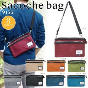 サコッシュバッグ メール便送料無料  メンズ レディース 有能 サコッシュ バッグインバッグに  ショルダーバッグ