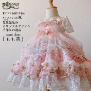 もも華 キッズドレス 職人のオリジナルデザイン 職人技の手作り