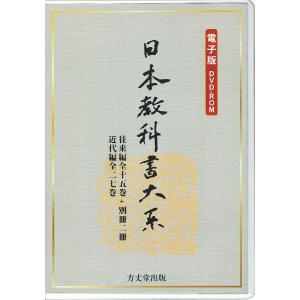 日本教科書大系