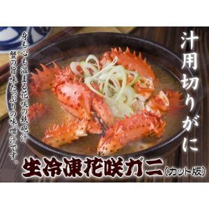 訳あり 北海道産 生冷凍 カット花咲ガニ 1kg 北海道直送...