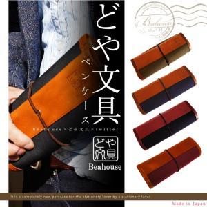 ■仕事に勉強に、毎日使うものだからこそこだわりたいペンケース。 高級感のある栃木レザーと帆布素材で作...