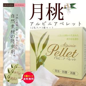 沖縄の自然素材の防虫剤 月桃アルピニアペレット3箱セット[12包入×3]
