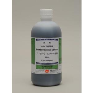 BTB溶液(ブロモチモールブルー) 500mL  pH試験用指示薬|hokensitu