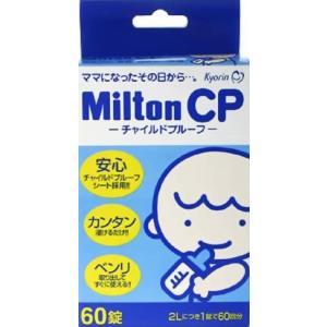 水2リットルに対し1錠を溶かすだけ。漬けておくだけで簡単に衛生管理ができます。軽い錠剤なので、持ち運...