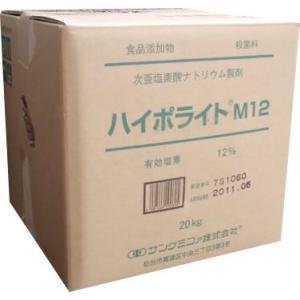 ハイポライトM12 20kg hokensitu