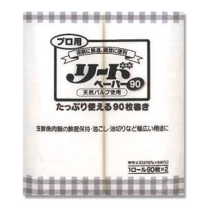 リードペーパープロ用 中 90枚×2ロール×12袋(2ケース)|hokensitu