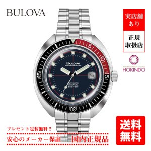 BULOVA  ブローバ  アーカイブコレクション デビルダイバー オートマチック 自動巻きメンズ ウォッチ 復刻モデル 98B320|hokindo1904