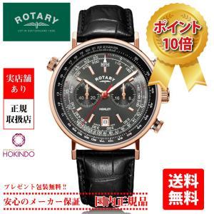 正規取扱店 ROTARY Henley ロータリー ヘンリー GS05237-20 クォーツ  クロノグラフ  回転計算尺 メンズ 腕時計 hokindo1904