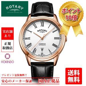 正規取扱店 ROTARY CAMBRIDGE ロータリー ケンブリッジ GS05250/01 自動巻き オートマチック 機械式 メンズ 腕時計 hokindo1904