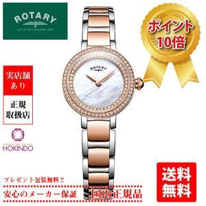正規取扱店 ROTARY COCKTAIL カクテル LB05086-41 クォーツ レディース ジルコニア 腕時計 hokindo1904