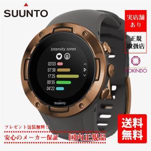 スマートウォッチ 正規取扱店 SUUNTO 5 Graphite Copper スント 5 グラファイト カッパー SS050302000|hokindo1904