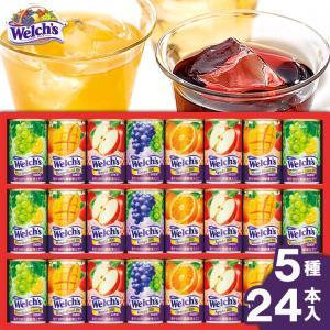 お中元ギフト ジュース ギフト 送料無料 ウェルチ100%果汁ギフト(WS30) / 御中元 セット 詰め合わせ カルピス/割引