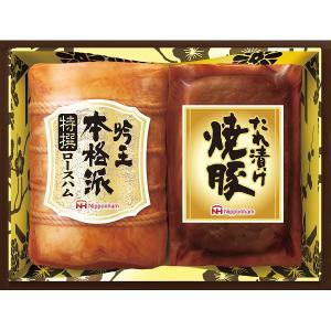 母の日 ハム ギフト 送料無料 日本ハム 本格派吟王2本セット(FS−302)|hokkaido-gourmation
