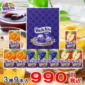 母の日 ウェルチ 100%果汁ギフト(9本)(W10) / ジュース ギフト 詰め合わせ セット 内祝い 御祝い お返し 御礼 御挨拶 hokkaido-gourmation
