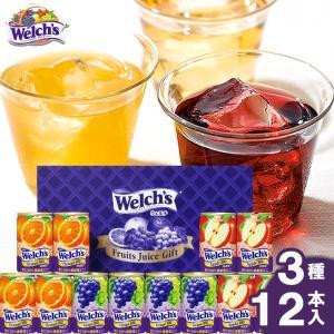 母の日 ウェルチ 100%果汁ギフト(12本)(W15) / ジュース ギフト 詰め合わせ セット 内祝い 御祝い お返し 御礼 御挨拶 hokkaido-gourmation