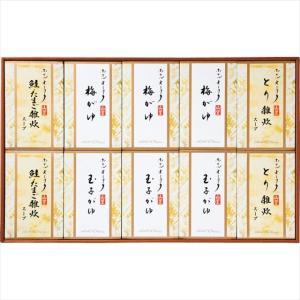 送料無料 ホテルオークラ おかゆ・雑炊スープ詰合せ(YS−5...
