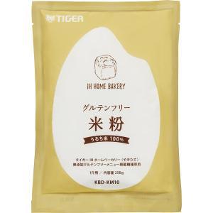 当社ホームベーカリー(KBD−X100)でお使いいただける米粉パックです。小麦や乳などの7大アレルゲ...