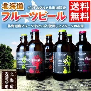 北海道産のフルーツ果汁をたっぷり使用した香り&味わい豊かなフルーツビール!  北海道余市産の洋梨、り...