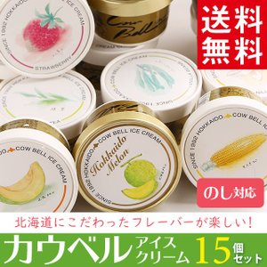 ギフト 北海道産 アイスクリーム カウベルアイス 15個セット / スイーツ アイス 濃厚 北海道 取り寄せ 送料無料|hokkaido-gourmation