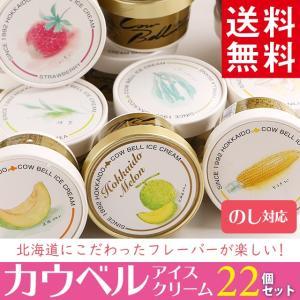 ギフト 北海道産 アイスクリーム カウベルアイス 22個セット / スイーツ アイス 濃厚 北海道 取り寄せ 送料無料|hokkaido-gourmation
