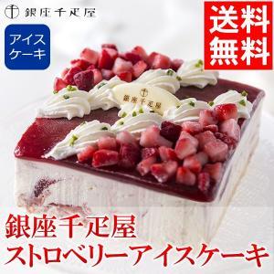 スイーツ ギフト 送料無料 銀座千疋屋 ストロベリーアイスケーキ / バースデー アイスクリーム 贈り物
