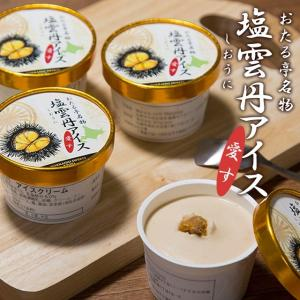 お中元 御中元 2021 アイス スイーツ ギフト 送料無料 北海道 塩雲丹アイス6個セット / アイスクリーム カップアイス うに ウニ 詰め合わせ 残暑見舞い hokkaido-gourmation