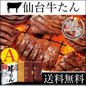 送料無料 仙臺牛たん屋 牛たん焼きA / プレゼント 肉 牛...