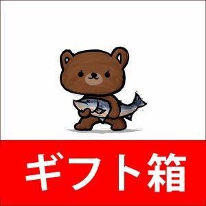 ギフト箱(190円)|hokkaido-gourmation