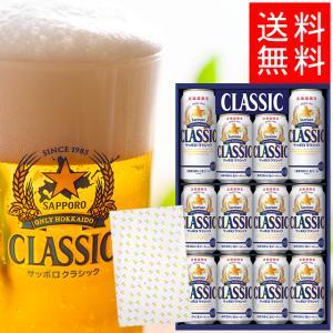 ギフト ビール 北海道限定 サッポロクラシック(12本入り ...