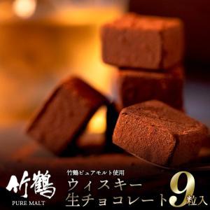 お歳暮 御歳暮 スイーツ ギフト チョコレート 竹鶴17年ピュアモルト使用 生チョコレート(9粒入り) / 生チョコ お酒入り ウイスキーの画像