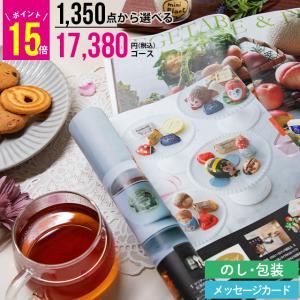 母の日 ギフト 贈り物 カタログギフト THE PREMIUM CHOICE 15800円コース / 出産内祝い 内祝い 御祝い 返礼 景品 粗品 会社 香典|hokkaido-gourmation