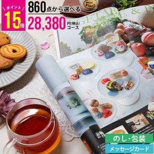 カタログギフト ハイクオリティー 25,600円コース 出産内祝い 内祝い 御祝いに!|hokkaido-gourmation