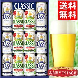 ビール 北海道限定 サッポロビール クラシック'17 富良野VINTAGE&クラシックビールギフト(CFW3D) ビンテージ ヴィンテージ|hokkaido-gourmation