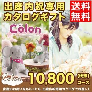 カタログギフト 出産内祝い専用 Colon(コロン)ケーキ 10800円コース 出産の御祝いを貰ったら、内祝い専用カタログでお返しを。|hokkaido-gourmation