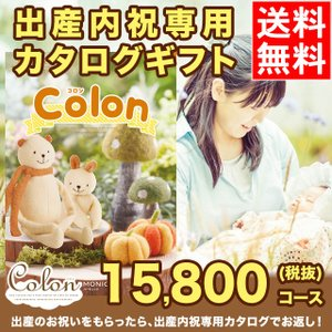 カタログギフト 出産内祝い専用 Colon(コロン)チョコ 15800円コース 出産の御祝いを貰ったら、内祝い専用カタログでお返しを。|hokkaido-gourmation