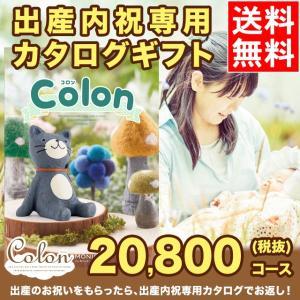 カタログギフト 出産内祝い専用 Colon(コロン)マドレーヌ 20800円コース 出産の御祝いを貰ったら、内祝い専用カタログでお返しを。|hokkaido-gourmation