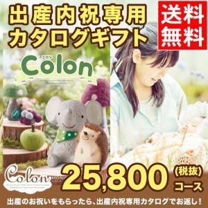 カタログギフト 出産内祝い専用 Colon(コロン)マカロン 25800円コース 出産の御祝いを貰ったら、内祝い専用カタログでお返しを。|hokkaido-gourmation