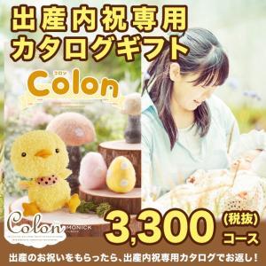 カタログギフト 出産内祝い専用 Colon(コロン)アイス 3300円コース 出産の御祝いを貰ったら、内祝い専用カタログでお返しを。|hokkaido-gourmation