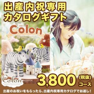 カタログギフト 出産内祝い専用 Colon(コロン)プリン 3800円コース 出産の御祝いを貰ったら、内祝い専用カタログでお返しを。|hokkaido-gourmation