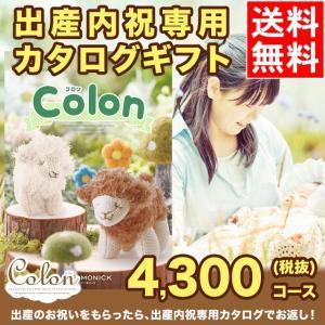 カタログギフト 出産内祝い専用 Colon(コロン)タルト 4300円コース 出産の御祝いを貰ったら、内祝い専用カタログでお返しを。|hokkaido-gourmation
