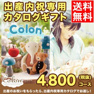 カタログギフト 出産内祝い専用 Colon(コロン)ワッフル 4800円コース 出産の御祝いを貰ったら、内祝い専用カタログでお返しを。|hokkaido-gourmation