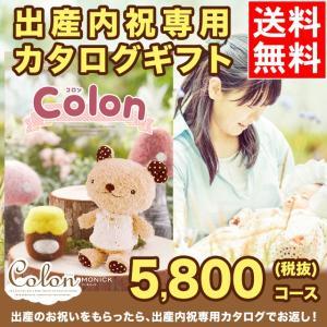 カタログギフト 出産内祝い専用 Colon(コロン)クッキー 5800円コース 出産の御祝いを貰ったら、内祝い専用カタログでお返しを。|hokkaido-gourmation