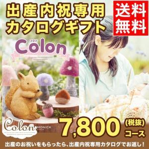 カタログギフト 出産内祝い専用 Colon(コロン)キャンディ 7800円コース 出産の御祝いを貰ったら、内祝い専用カタログでお返しを。|hokkaido-gourmation