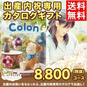 カタログギフト 出産内祝い専用 Colon(コロン)マフィン 8800円コース 出産の御祝いを貰ったら、内祝い専用カタログでお返しを。|hokkaido-gourmation