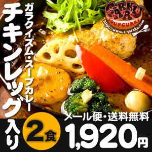 メール便/送料無料 スープカレー ガラクイズム チキン 札幌スープカレー(2食)(自宅用) / GARAKUISM 北海道 お土産|hokkaido-gourmation