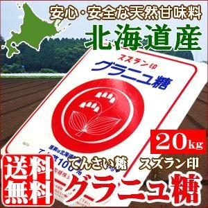 砂糖 スズラン印 グラニュ糖 (1kg×20袋) / グラニュー糖 白砂糖 製菓 材料 食材 お取り寄せ まとめ買い 大量買い|hokkaido-gourmation