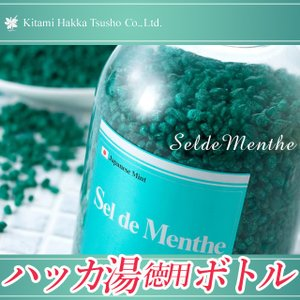 母の日 Sel de Menthe(セル・デ・メンタ)徳用ボトル(1本) / ハッカ油 入浴剤 アロマオイル 熱中症対策 クール バスグッズ|hokkaido-gourmation